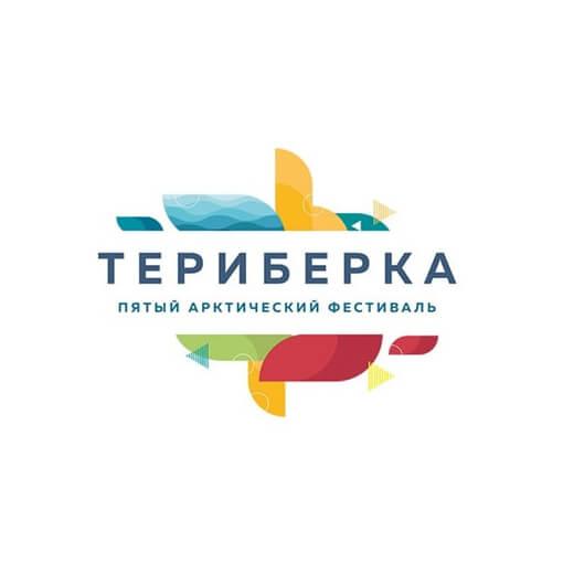 Мурмания - Трансфер на V Арктического фестиваля в Териберку